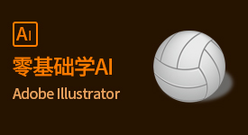 零基础学习Adobe  Illustrator